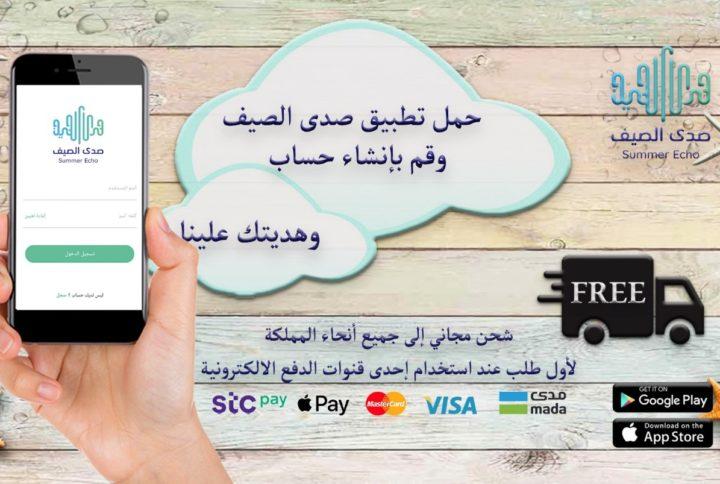 أفضل موقع لبيع الأجهزة الكهربائية الأرخص سعراً في المملكة العربية السعودية
